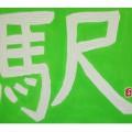 柴田友敬彩玉教室 小学校生徒作品