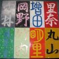 筑波大学付属中学校作品